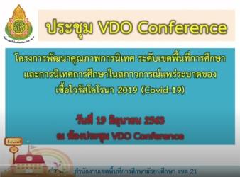 การประชุม Conference  โครงการพัฒนาคุณภาพการนิเทศการศึกษา ฯ เมื่อวันที่ 19 มิถุนายน 2563