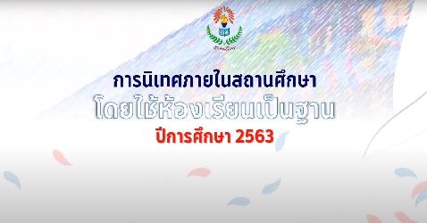 การนิเทศการศึกษาโดยใช้ห้องเรียนเป็นฐาน ปีการศึกษา 2563